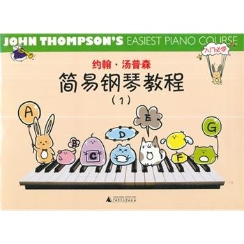约翰 汤普森简易钢琴教程(彩色版)(1)