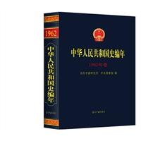 中华人民共和国史编年•1962年卷