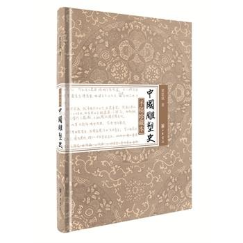 中国雕塑史(手稿珍藏本)(精)