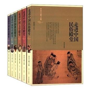 中华文明之旅(全六册)