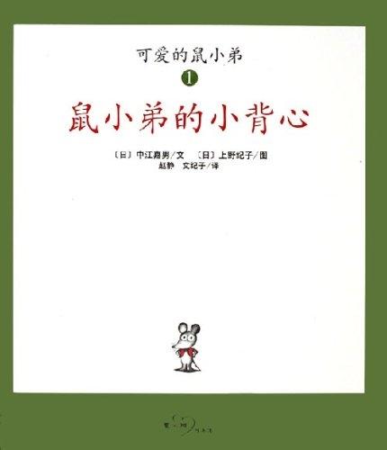 可爱的鼠小弟(精装1~6册)