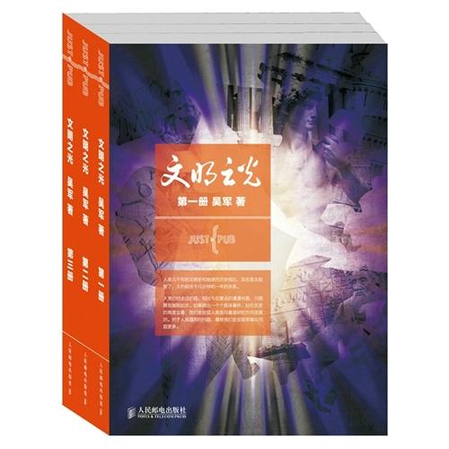文明之光1+2+3(全3册)