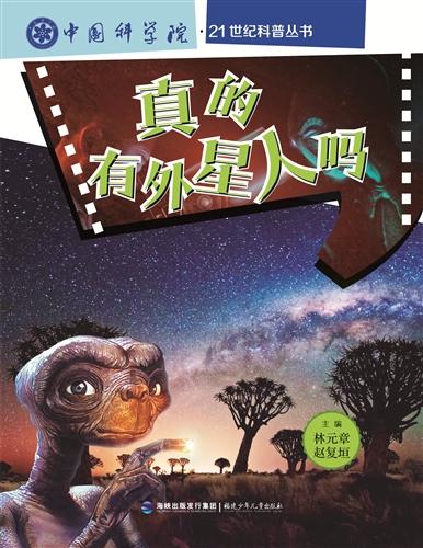 中国科学院21世纪科普丛书(5册)