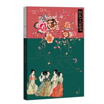 织色入史笺:中国历史的色象(软精)