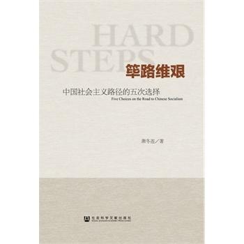 筚路维艰:中国社会主义路径的五次选择