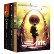 中国科幻基石丛书·三体全集:地球往事+黑暗森林+死神永生(套装共3册)
