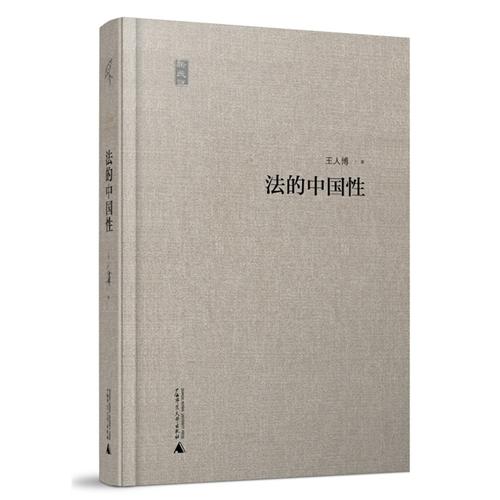法的中国性(精装)