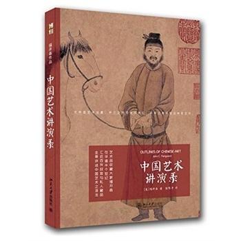 中国艺术讲演录(精装)