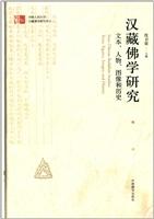 汉藏佛学研究:文本、人物、图像和历史(精装)