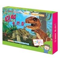 3D声光电益智立体拼图--吼叫大恐龙