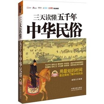 三天读懂五千年中华民俗(图文典藏版)