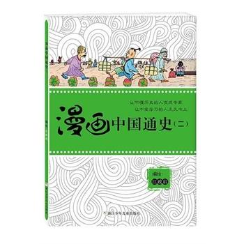漫画中国通史(二)