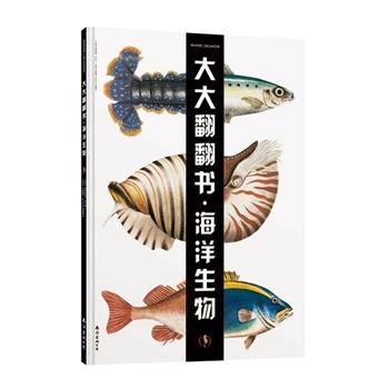大大翻翻书:海洋生物