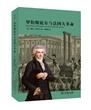 罗伯斯庇尔与法国大革命