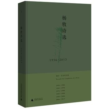 杨牧诗选(1956-2013)(精装)