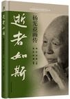 逝者如斯:杨宪益画传(精装)