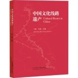 中国文化线路遗产
