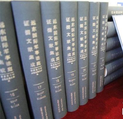 远东国际军事法庭证据文献集成(精装50册)