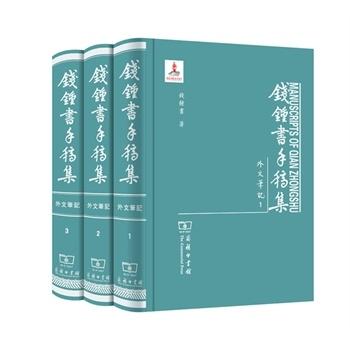 钱锺书手稿集·外文笔记 第一輯(精装 全三册)