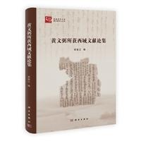 黄文弼所获西域文献论集