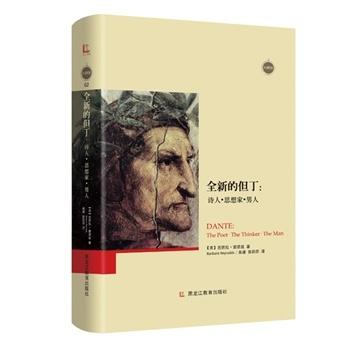 全新的但丁:诗人·思想家· 男人(精装)