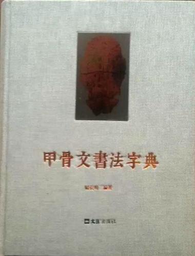 甲骨文书法字典