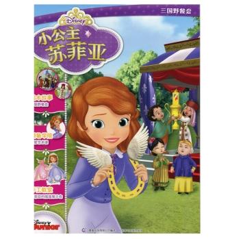 小公主苏菲亚:三国野餐会