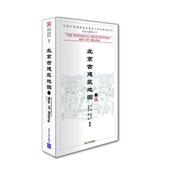 北京古建筑地图(下)