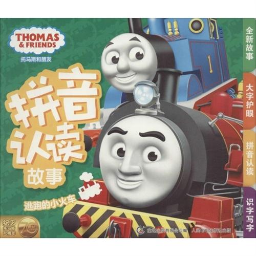 托马斯和朋友拼音认读故事-逃跑的小火车