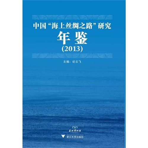 中国海上丝绸之路研究年鉴(2013)