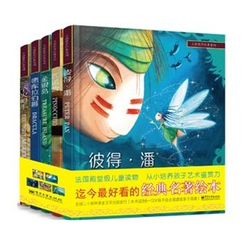 大画世界经典系列一(精装全5册)