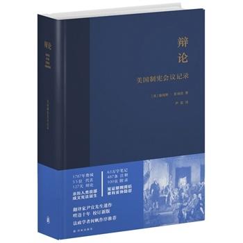辩论:美国制宪会议记录(精装)