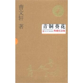 青铜葵花(典藏纪念版)