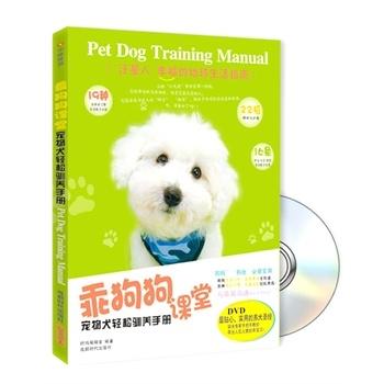 宠物犬轻松驯养手册:乖狗狗课堂(附光盘1张)