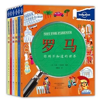 Lonely Planet孤独星球:你所不知道的世界(中文儿童版 套装共6册)