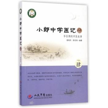 小郎中学医记4:爷孙俩的中医故事