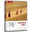 中国国家地理旅途相约:最好的时光在路上