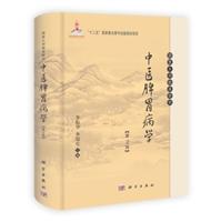 中医脾胃病学(第2版)