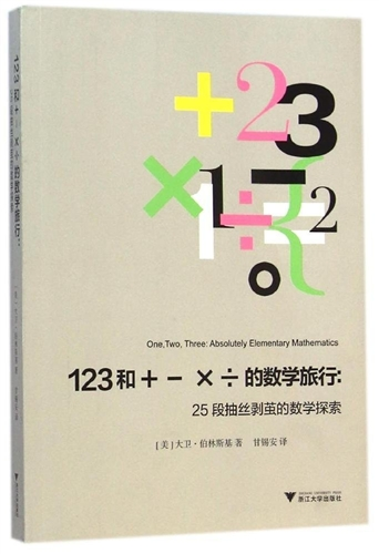 123和+-×÷的数学旅行:25段抽丝剥茧的数学探索