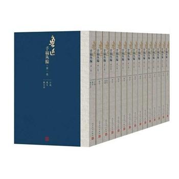 鲁迅手稿丛编(1-15卷)