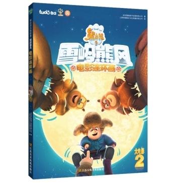 熊出没大电影2雪岭熊风电影连环画