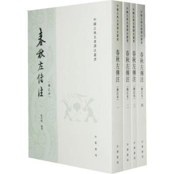 春秋左传注 (修订本 全四册)