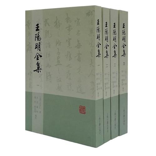 王阳明全集(全4册)
