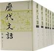 历代文话(精装10册)