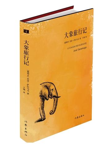 大象旅行记(精装)
