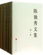 陈独秀文集(1-4卷)