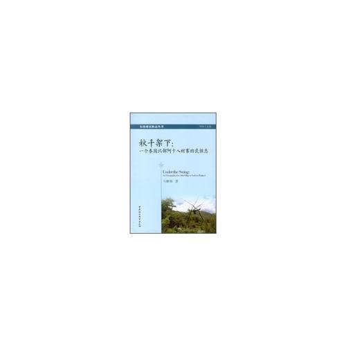 东南亚民族志丛书·秋千架下:一个泰国北部阿卡人村寨的民族志