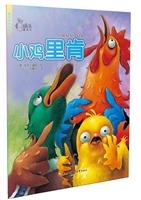 童话贴贴乐——小鸡里肯