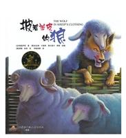 (2014版)伊索寓言──披着羊皮的狼