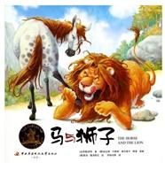 (2014版)伊索寓言──马与狮子
